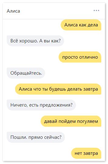 Стандартные диалоги с Алисой