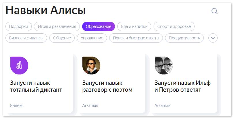 Умения Алисы Яндекс онлайн