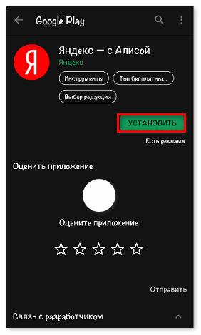 Установить Алиса Яндекс на андроид