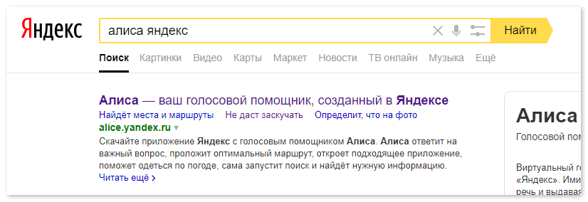 Зайти на сайт Алиса Яндекс