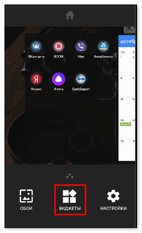 Зайти в виджеты на андроид