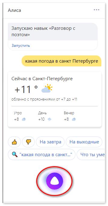 Запустить Яндекс Алису голосом