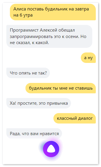 Запутать Яндекс Алису